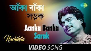 Aanka Banka Sarak | Bengali Song | Nachiketa
