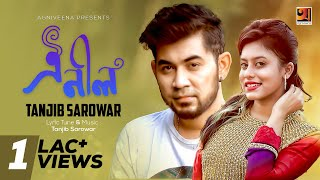 New Bangla Song 2018   Oi Nil   by Tanjib Sarowar & Naumi   Lyrical Video   ☢☢ EXCLUSIVE ☢☢