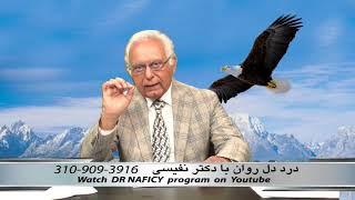 Dr Naficy ep 302 Everyday reaction of traumatized Mind Part 2 طرز کار روز مره روان صدمه دیده