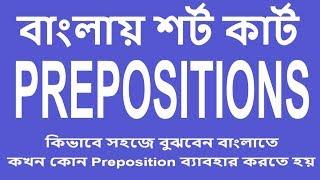 SSC, HSC Preposition  In English grammar-Prepositional Phrases esl- Preposition's Bangla Tutorial