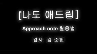 [애드립쉽게하세요]애드립사전 사용법1  [색소폰애드립강좌]