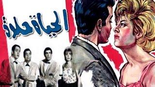 El Hayah Helwa Movie |  فيلم الحياة حلوة