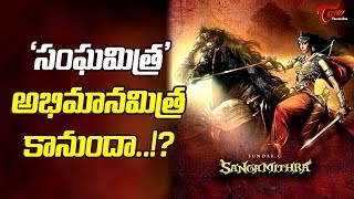 Sangamithra will be a Visual Treat ?