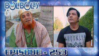 Bulbulay Ep 253 - ARY Digital Drama