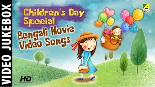 Children's Day Special | Chhotoder Gaan | Bengali Movie Video Songs | Video Jukebox