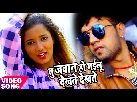 Xxx Mp4 Tu जवान हो गइलू देखते देखते Neelkamal Tu Jawan Ho Gailu Dekhte Dekhte Bhojpuri Hit Song 2018 3gp Sex