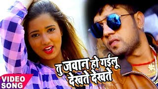 Tu जवान हो गइलू देखते देखते - Neelkamal - Tu Jawan Ho Gailu Dekhte Dekhte - Bhojpuri Hit Song 2018