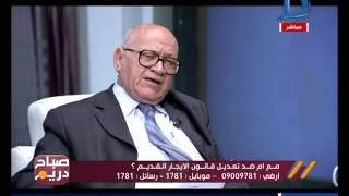 """صباح دريم  النائب عبدالمنعم العليمى: يوضح أهم نصوص مشروع """"قانون الإيجار القديم"""""""