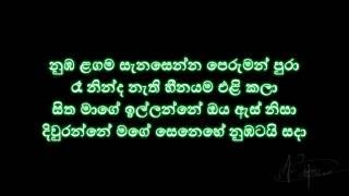 Waradak unado (වරදක් වුනාදෝ) lyrics