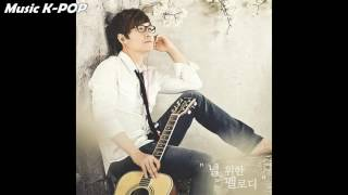 Lee Se Jun, ALi, Yesung, NC.A - 널 위한 멜로디 (Melody For You)[AUDIO/MP3]