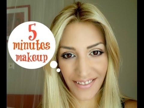 Μακιγιάζ σε 5 λεπτά - 5 minutes makeup tutorial