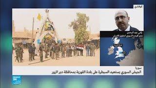 ما هي آخر التطورات الميدانية في دير الزور السورية؟