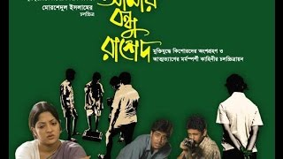 Bangla Movie 'Amar Bondhu Rashed'