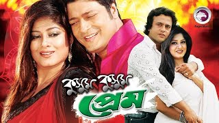 Kusum Kusum Prem | Bangla Full Movie | Riaz, Moushumi, Ferdous | Full HD Bengali Movie