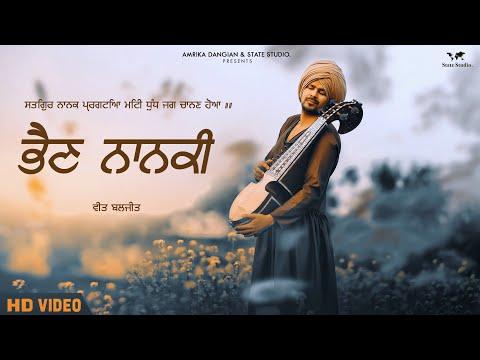 Xxx Mp4 BHAIN NANAKI FULL VIDEO Veet Baljit Latest Punjabi Video 2018 State Studio 3gp Sex