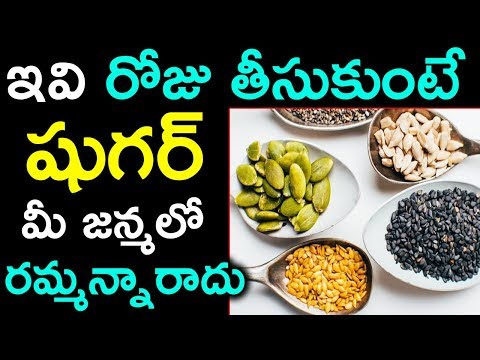 రోజు ఇవి తీసుకుంటే షుగర్ మీజన్మలోరమ్మన్నారాదు Diabetic Food Sugar Control Tips in Telugu PlayEven