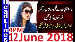 Pakistan News Live 4PM 12 June 2018 | Hina Rabbani Pakri Gai Kon Kon Shamil Asif Zardari Shocked