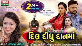 Shital Thakor || Dil Didhu Daanma || Full HD Video Song || New Love Song || Ekta Sound