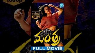 Mantra Full Movie | Sivaji, Charmi Kaur, Kausha | Osho Tulasi Ram | Anand # Mantra