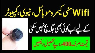 Wifi Mini Camera Plus CCtv Camera New brand in pakistan just 400 rupees only review details in urdu