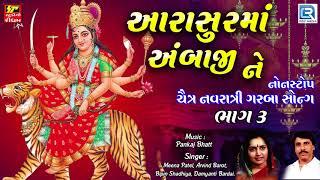 Aarasur Ma Ambaji - NONSTOP Chaitra Navratri Garba Songs   Part 3   Superhit Gujarati Garba Song