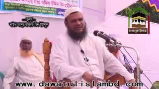 Bangla waz জুলুম  Julum Sheikh Abdur Razzaque Bin Yousuf