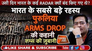 PURLIA ARMS DROP DOCUMENTARY:भारत के कई RADAR क्यों बंद किए गए थे?| CRIME TAK