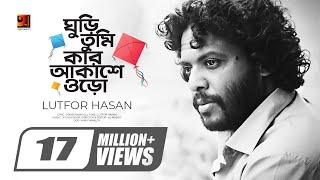 Ghuri Tumi Kar Akashe Oro | by Lutfor Hasan | Official Music Video
