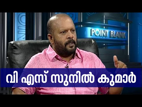 Xxx Mp4 VS Sunil Kumar Interview വിഎസ് സുനില് കുമാറുമായി അഭിമുഖം Point Blank 30 MAY 2016 3gp Sex