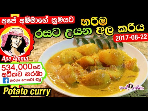 Xxx Mp4 ✔ Delicious Potato Curry With Coconut Milk By Apé Amma Eng Sub අපේ අම්මා රසට උයන අල කරිය 3gp Sex