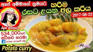 ★ අපේ අම්මා රසට උයන අල කරිය Delicious potato curry with coconut milk by Apé Amma