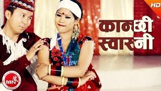 New Lok Dohori | Kanchi Swasni - Bhagwati Upreti & Indra GC | Ft.Sarita / Bimal / Rojina & Jitendra