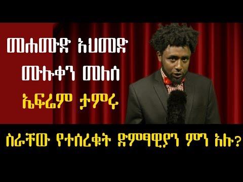 Xxx Mp4 Ethiopian መሐሙድ አህመድ ኤፍሬም ታምሩ ሙሉቀን መለሰ Ethiopian New Comedy 3gp Sex