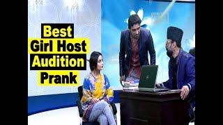 Best Girl Host Audition Prank | Allama Pranks | Lahore TV
