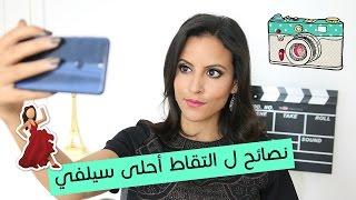 خدع ونصائح ل التقاط السيلفي المثالي | How To Take The Perfect Selfie