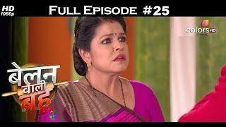 Belanwali Bahu - 16th February 2018 - बेलन वाली बहू - Full Episode