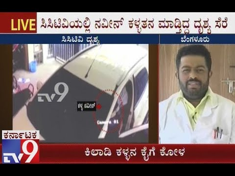 Man Stolen Items Inside the Car in the name of Car Clean at Bengaluru