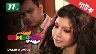 Bangla Natok: Dalim Kumar | Mir Sabbir, Srabonti, Sohana Nur, Monira | Funny Natok