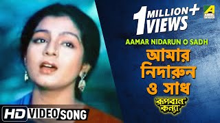 Aamar Nidarun O Sadh  | Rupban Kanya | Bengali Movie Video Song | Biswajeet | Haimanti Sukla