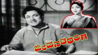 Jeevana Tharanga || Kannada Full Length Movie