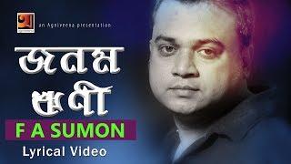 Jonom Rini | by F A Sumon | New Bangla Song 2018 | Lyrical Video | ☢☢ EXCLUSIVE ☢☢