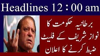 Neo News Headlines Pakistan   12 Am   8 July 2018