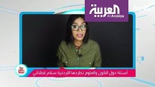 تفاعلكم: في دقائق أردنية تكشف أسرار الكون