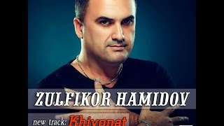 Zulfikor Hamidov - Khiyonat   Зулфикор Хамидов - Хиёнат