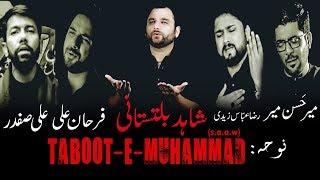 Noha 2017-18 | Farhan Ali Waris, Mir Hasan Mir, Ali Safdar & Raza Abbas | Shahid Baltistani Album