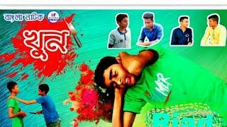বাংলা নাটক [[খুন]] Bangla Natok [[Khun]]  [[Ahamed Riad ]] [5K]