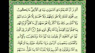 أجمل تلاوة للشيخ عبدالعزيز الزهراني ♥ سورة المجادلة ((كاملة)) Abdel Aziz Al Zahrani