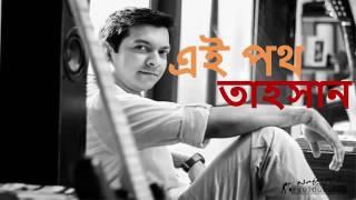 2016 (september) by  tahsan   song ( তাহসান নতুন গান)