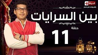 مسلسل بين السريات HD - الحلقة الحادية عشر ايتن عامر وباسم سمرة - Ben El Sarayat Series Eps 11