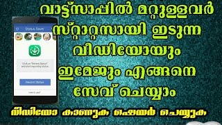 How to download whatsaap status images and videos 2017 malayalam